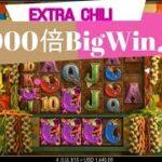 EXTRA CHILI1000X BigWin シンプルカジノ・オンラインカジノスロット