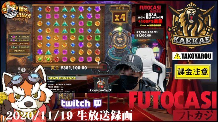 ⚡【フトカジ】高額FS爆買いでござるの巻き【オンラインカジノ】【フトカジ kaekae】