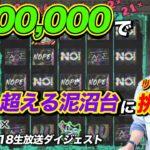 🔥【FS購入】50万円で最強の泥沼スロットにリベンジ!やばすぎるだろこのスロット【オンラインカジノ】【CHAUS CREW】【CASINO-X  kaekae】