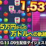 🔥ジャム瓶のFS爆買い!奇跡の万ドル突破の大逆転【オンラインカジノ】【Casino me kaekae】【JAMMIN JARS】