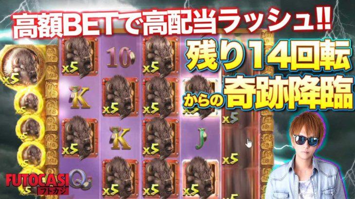 🔥【高額FS購入】最速でメーターMAX!連続高配当でマグマ2連発!【オンラインカジノ】【BUFFRO HUNTER】【フトカジ kaekae】
