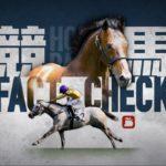 競馬Fact Check—直播八場泥地賽馬 Cloudy 陳華棟 子健 富仔提供貼士 蘋果日報 Apple Daily