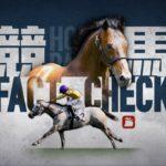 競馬Fact Check—直播八場谷草夜馬|Cloudy 陳華棟 子健 富仔提供貼士  蘋果日報 Apple Daily—原刊日期:20201111