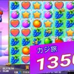Fruits Party1350X BigWin カジ旅・オンラインカジノスロット