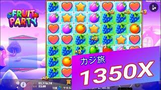 Fruits Party1350X BigWin カジ旅・オンラインカジノスロット