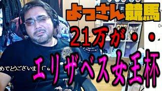 よっさん 競馬 エリザベス女王杯(G1)  21万が・・・11/15