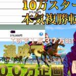 【競馬】複勝転がし第2。G1で1点37万の大勝負!!!100万到達で企画発動!!