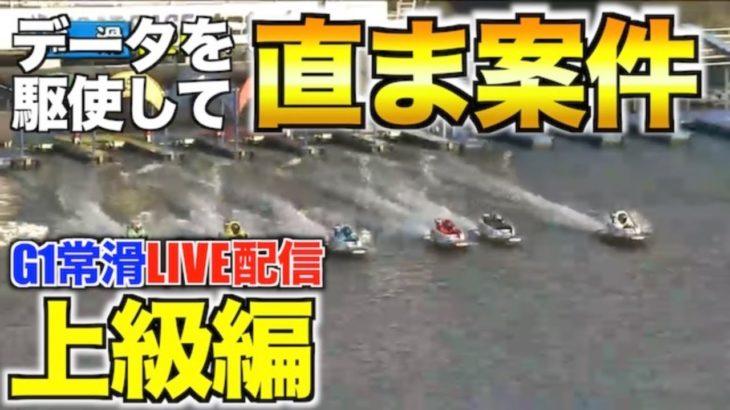 【競艇・ボートレース】G1常滑ライブ配信『シュガーの宝舟』直ま案件〜上級編〜