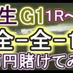 【競艇・ボートレース】桐生G1第1R~第9R「全-全-1」5万円賭けてみた!!
