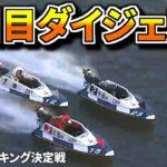 【G1トコタンキング/常滑】2日目 全レースノーカットダイジェスト 2020年【ボートレース・競艇】