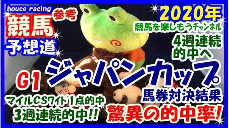 【競馬】G1ジャパンカップ2020 事前参考動画  馬券対決マイルCS結果