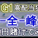 【競艇・ボートレース】津G1峰竜太選手あえての3着固定で高配当狙い!!3万円賭けてみた!!