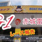【レース報告】ボートレース桐生 G1開設64周年記念 赤城雷神杯【#78】