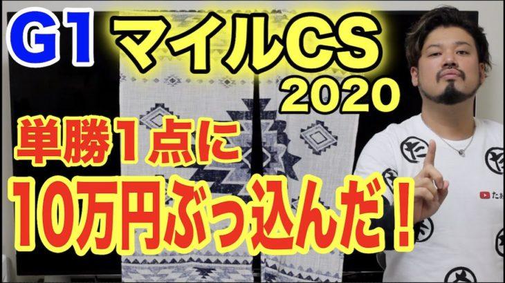 【競馬】G1マイルCS2020