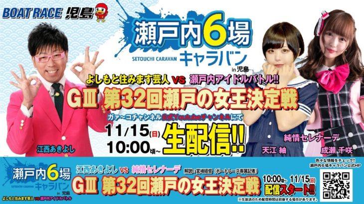 【ボートレース児島】GⅢ第32回瀬戸の女王決定戦