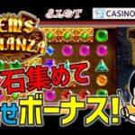 新作スロット「ジェムズボナンザ」を紹介!【オンラインカジノ】【カジノシークレット】【GEMS BONANZA】