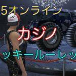 【GTA5】オンライン カジノのラッキールーレットを今日も回す! 2020/11/19