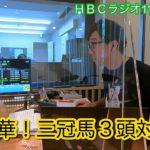 HBCラジオ「ナルミッツ!!!」競馬コーナー 『夢の超オールスター対決!ジャパンカップ』2020年11月27日OA