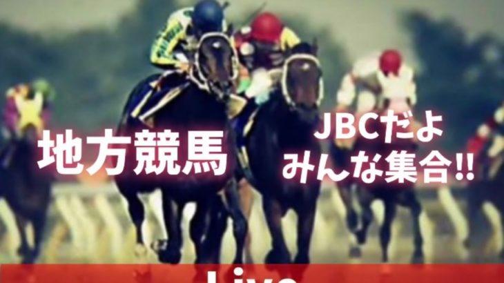 【競馬ライブ配信】地方競馬実況!JBCだよみんな集合(^^)/