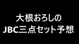 【競馬予想】JBC2020三点セット【大根おろし】