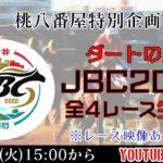 【競馬】ダートの祭典「JBC2020」を生配信!