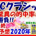 【競馬】Jpn1 JBCクラシック2020 買い目最終予想 驚異の的中率!!