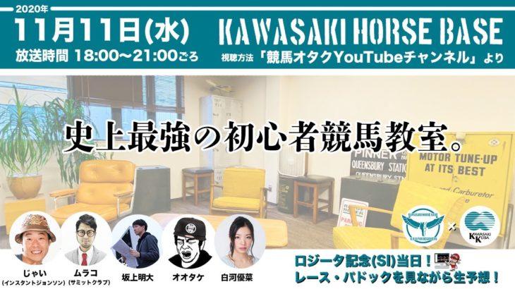 KAWASAKI HORSE BASE