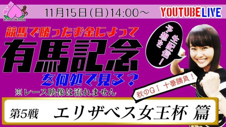 【競馬】桃八番屋のみんなとKEIBA〜エリザベス女王杯〜予想を生配信!