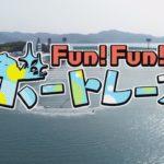 【KTN】FUN!FUN!ボートレース #033(2020年11月14日OA)