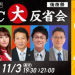 楽天競馬LIVE:後夜祭 JBC大反省会