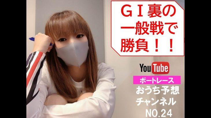 ボートレースおうち予想チャンネル NO.24