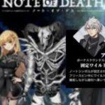 【オンラインカジノ】カジ旅 NOTE OF DEATH フリースピン【アキラ】