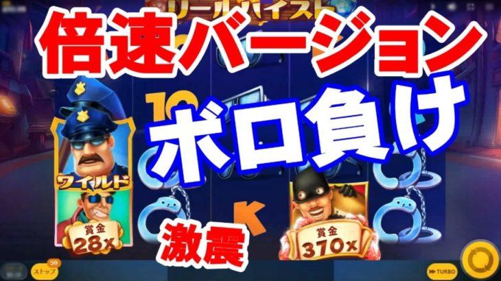 ベラジョンカジノ「倍速バージョン 」リールハイスト! 激震ボロ負けREEL HEIST オンラインカジノ