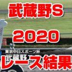 【競馬 超速報 競馬に人生】武蔵野ステークス 武蔵野S 2020 レース結果 【1番人気  タイムフライヤー ルメール】