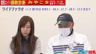 【競馬エイト調教診断】みやこS(柳&ミッキ)