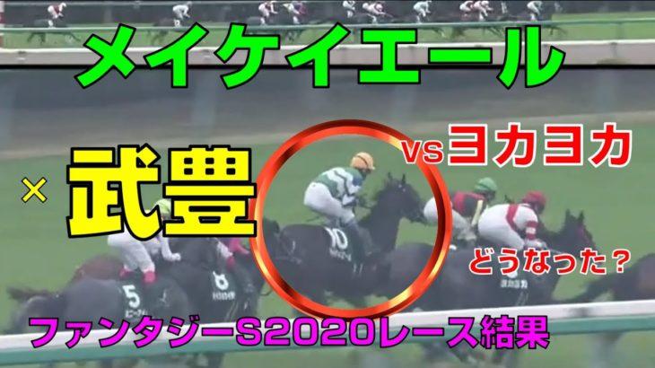 【競馬】ファンタジーS2020レース結果:武豊×メイケイエールVS.福永祐一×ヨカヨカ)