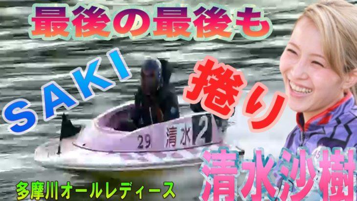 【ボートレース・競艇】清水沙樹 最後の最後も SAKI捲り 多摩川オールレディースリップルカップ