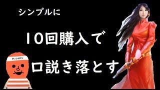 【SAKURA FORTUNE①】3ドルで連続購入!夢を見る!!【オンラインカジノ】