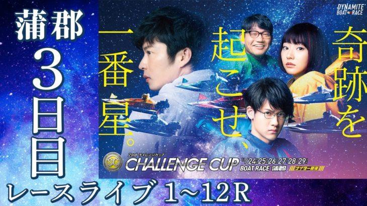 【ボートレースライブ】SG 第23回チャレンジカップ/GⅡレディースCC 3日目 1~12R