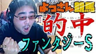 よっさん 競馬 ファンタジーS(GⅢ)的中・・・音量注意 11/7