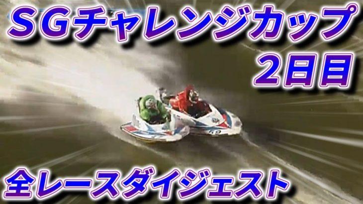 【SGチャレンジカップ/蒲郡】2日目 全レースノーカットダイジェスト 2020年【ボートレース・競艇】