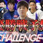 【競艇・ボートレース】毒島選手最大の不安材料とは|蒲郡SGチャレンジカップ2020優勝戦の予想を公開致します!