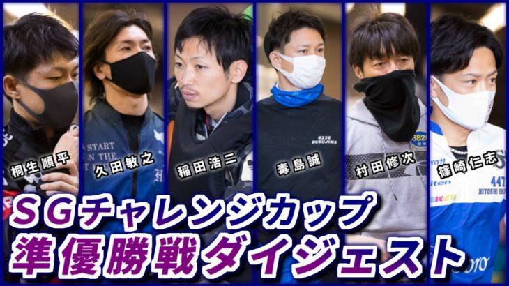 【SGチャレンジカップ/蒲郡】準優勝戦ダイジェスト 2020年【ボートレース・競艇】