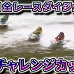 【SGチャレンジカップ/蒲郡】3日目 全レースノーカットダイジェスト 2020年【ボートレース・競艇】