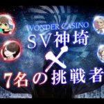 【ワンダーカジノSV神崎VS7名の挑戦者!】カボチャのオンラインカジノバトル!ライブゲーム縛り!