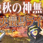 【中央競馬TEKKENライブ】東京スポ賞2歳Sは、単勝10倍超えのX馬!