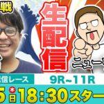 【ボートレース大村】鈴虫君・シトエドが生配信【THE階級社会・ヒエラルキーボートレース】
