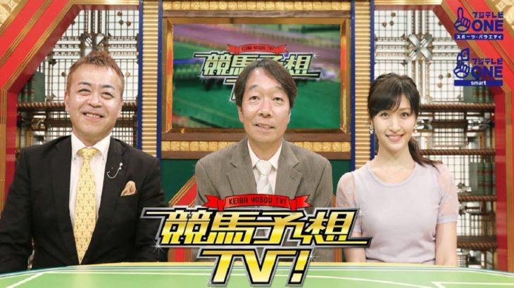 競馬予想TV!#1037 2020年11月07日 FULL SHOW