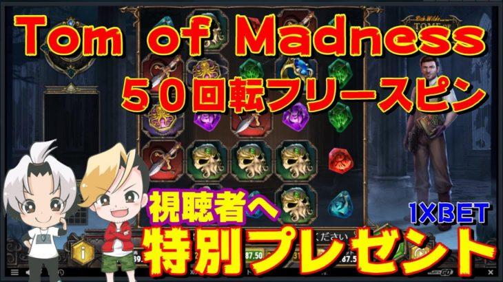 【オンラインカジノ】Tomeのフリースピン50回転視聴者プレゼント!【ノニコム】