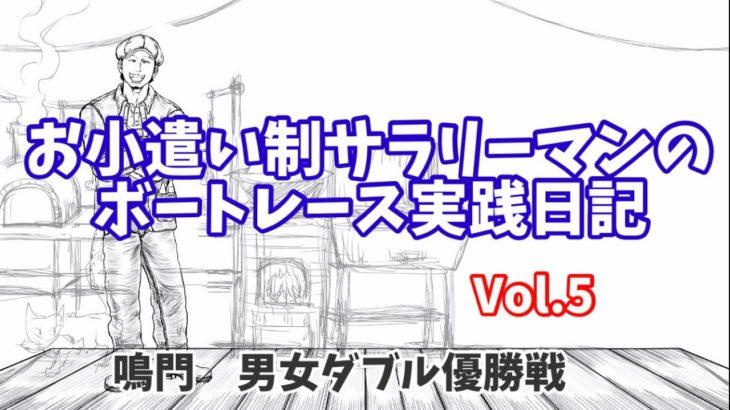 お小遣い制サラリーマンのボートレース実践日記Vol.5